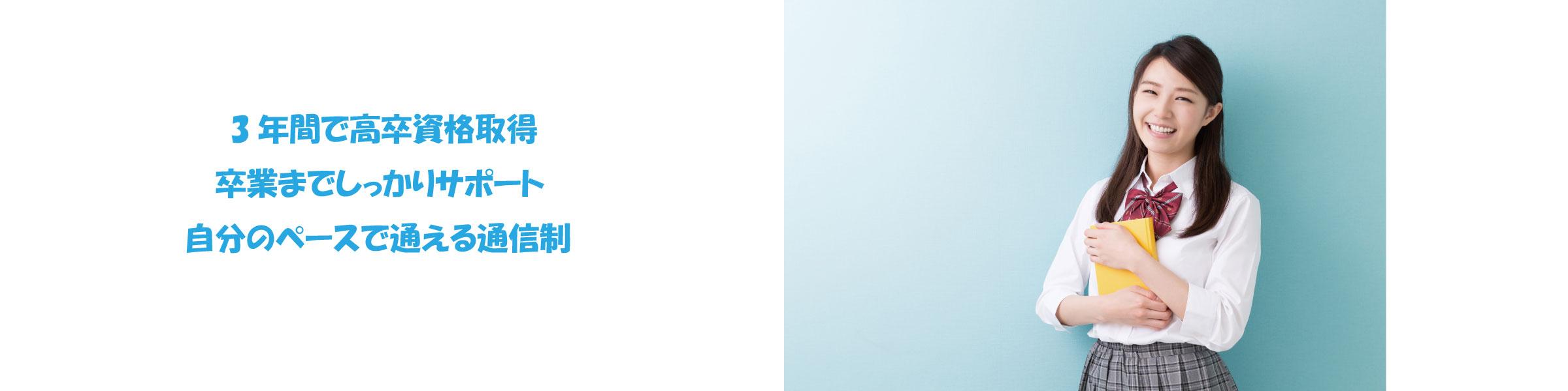 鹿島学園通信制連携サポート校